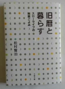 松村賢治著ASPA特別価格600円