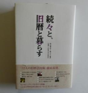 松村賢治監修ASPA特別価格1600円