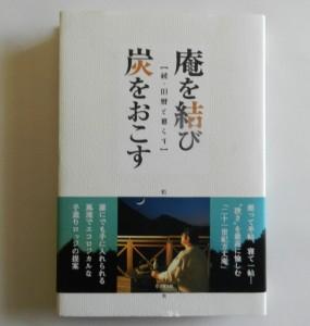 松村賢治著ASPA特別価格1600円