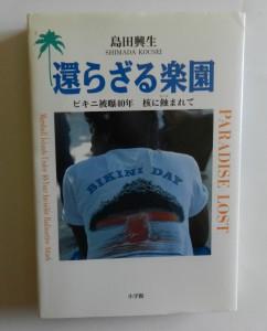 島田興生著ASPA特別価格1400円