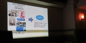 ASPA設立からの活動紹介
