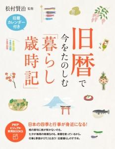松村賢治監修ASPA特別価格1300円